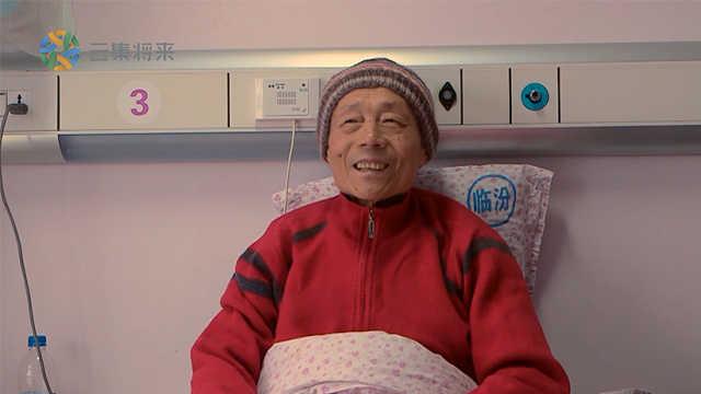 生命的最后,胃癌老人谈真正的幸福