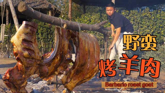 野外烤羊只放一种调料,一人吃10斤