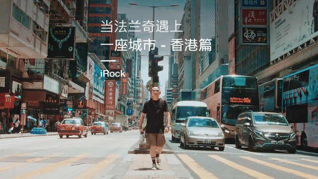 当法兰奇遇上一座城市——香港篇