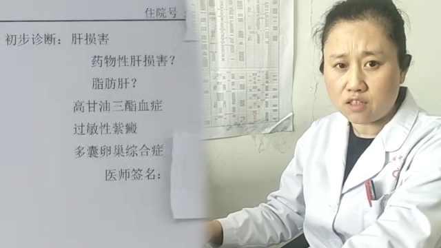 她连吃2月减肥药,面色蜡黄成肝损伤
