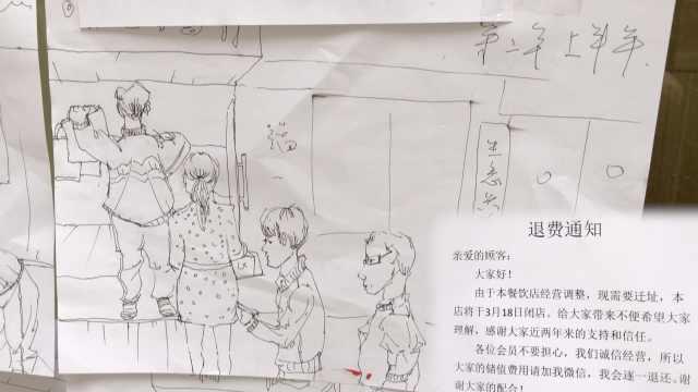 餐馆关门贴通知退钱,绘漫画谢顾客