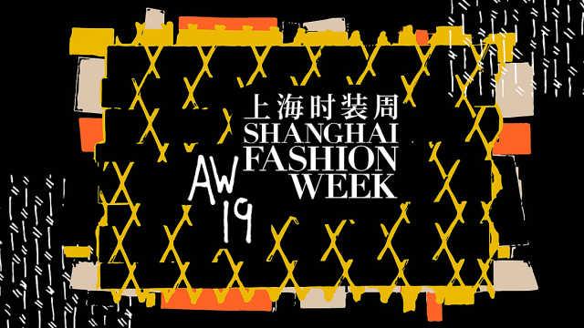 19秋冬上海时装周有哪些大牌要来?