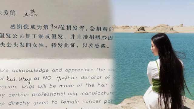 汉服小姐姐捐50cm头发,赠患癌女士