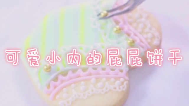 派对必备!可爱的饼干小点心