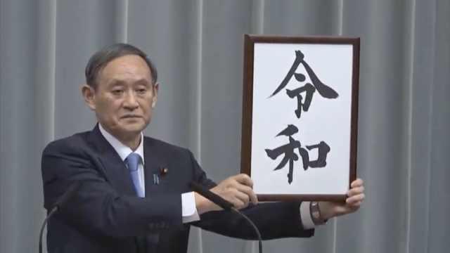 日本新年号:令和,源自日本古籍