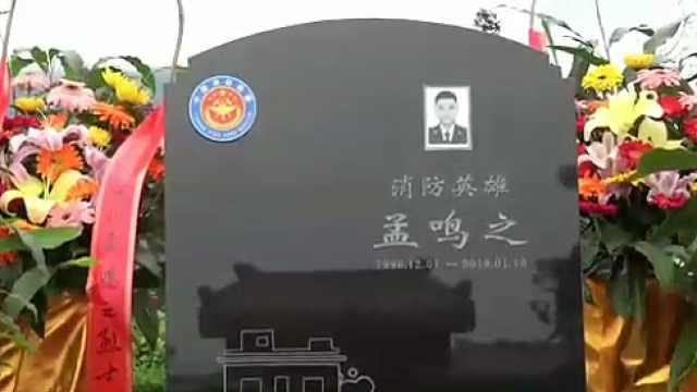 孟鸣之烈士安葬仪式在桂林举行