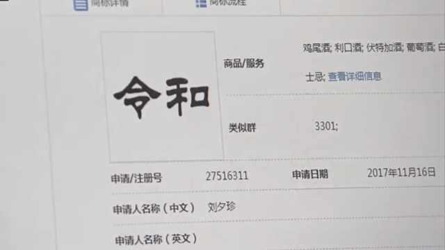 日本新年号去年被中国酒企注册商标