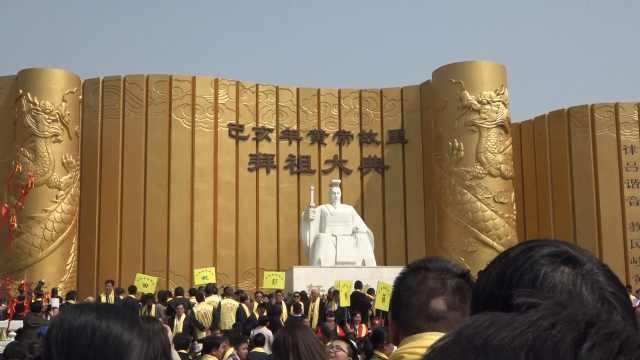 三月三近万人祭拜黄帝,他上头香