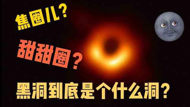 首张黑洞照片,爱因斯坦成最大赢家