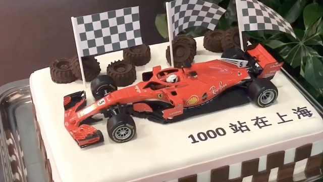 第一千场F1周末上海开跑