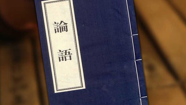 论语:穿越2000年的中国智慧