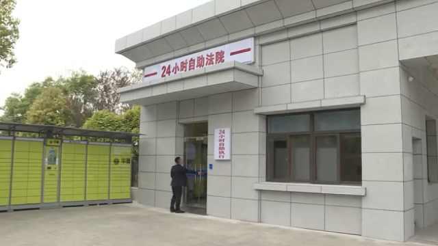 江苏上线7×24小时法院:5分钟立案