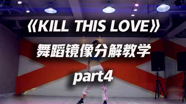 《KILL THIS LOVE》舞蹈分解教学p4