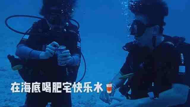 潜入海底喝肥宅快乐水