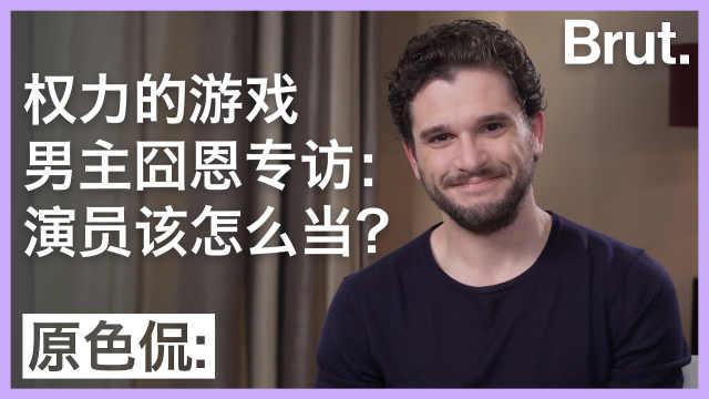 权力的游戏囧恩专访:演员怎么当