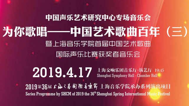 直播:为你歌唱!中国艺术歌曲百年