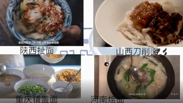 饿了?中国四大最好吃的大碗宽面!