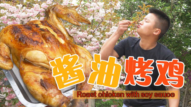 史上最简单的酱油烤鸡,一看就会!