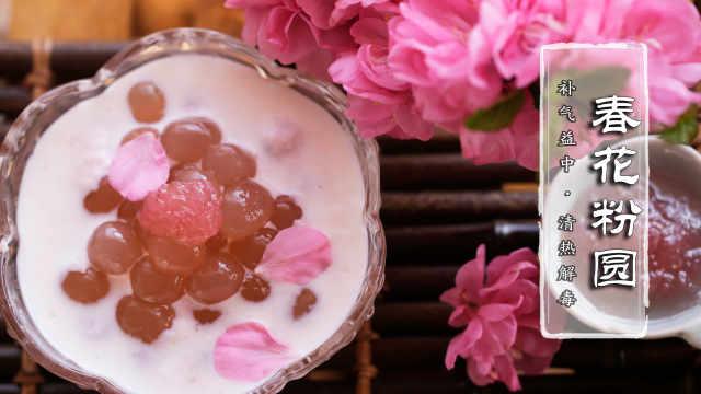 春花粉圆,尝尝春天的味道