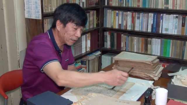 修书人潜心修书40年,延续古籍生命