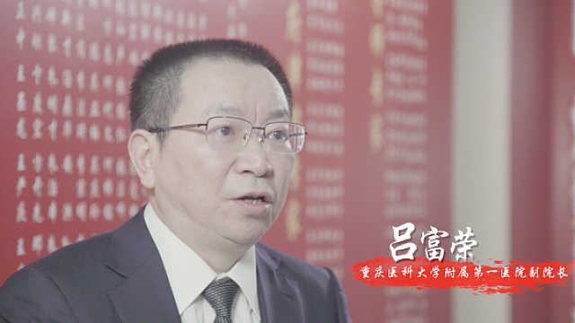 医管访谈录重医附一院副院长吕富荣