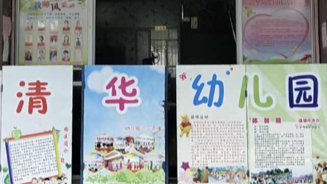 清华大学起诉幼儿园侵权,园长回应