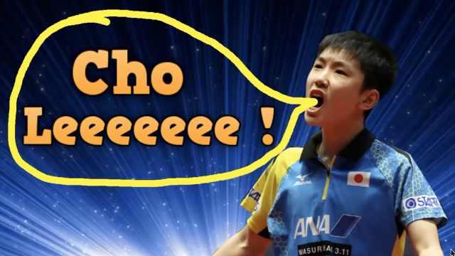 老外解读乒乓呐喊中文含义,引爆笑