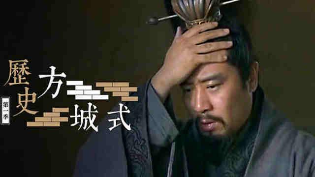 """刘备是如何被""""人脉""""坑害的?"""