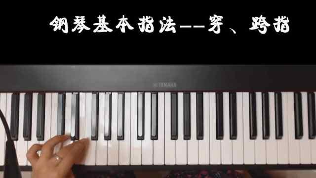 手把手教你钢琴基本指法:穿、跨指
