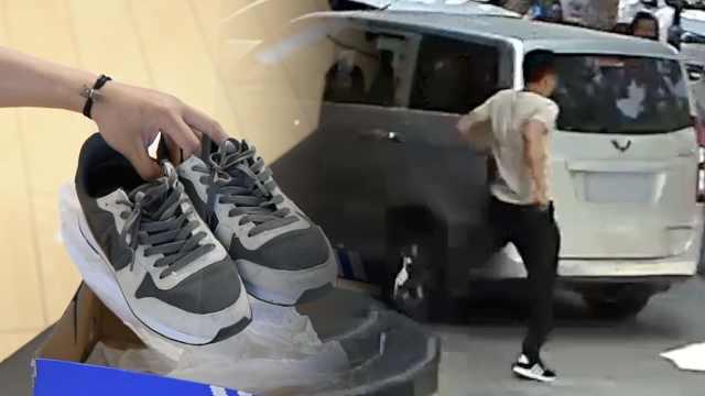 不是段子!小伙商店试运动鞋真跑了
