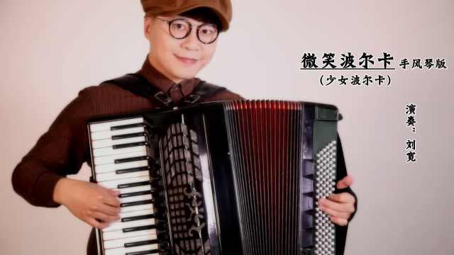 《微笑波尔卡》手风琴版