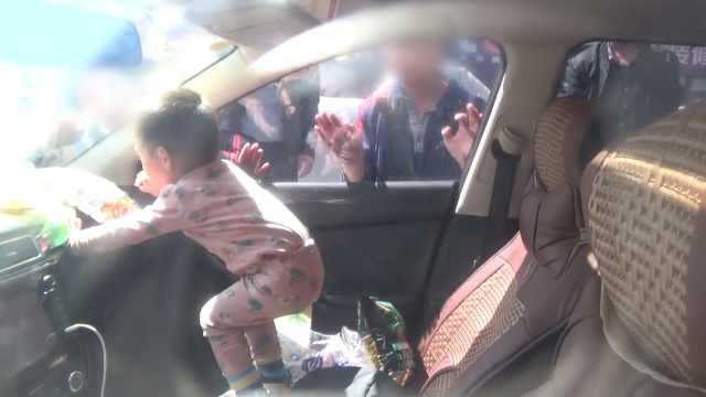 30℃天2岁娃被锁车里,热得满头汗