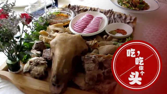 新疆盐煮羊头:脸上肉给最尊贵朋友