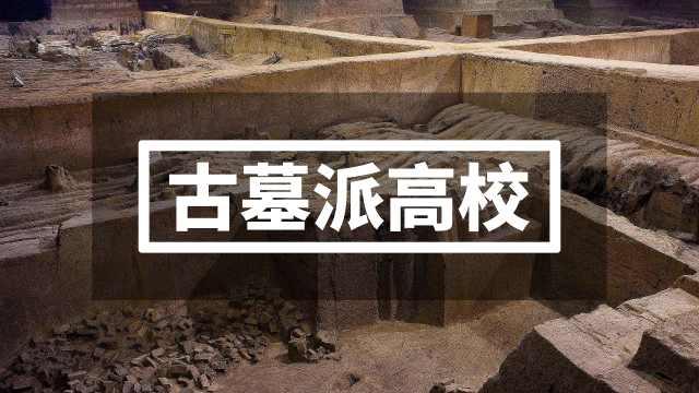 """清华喜提""""古墓"""",正式加入古墓派"""