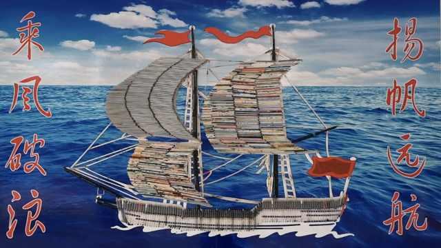 老师收集万个笔芯,拼帆船送高考生