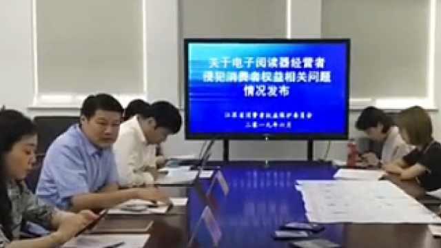 江苏省消保委将公开约谈亚马逊