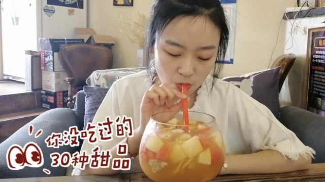 东北人真豪爽!喝果茶都要用鱼缸装