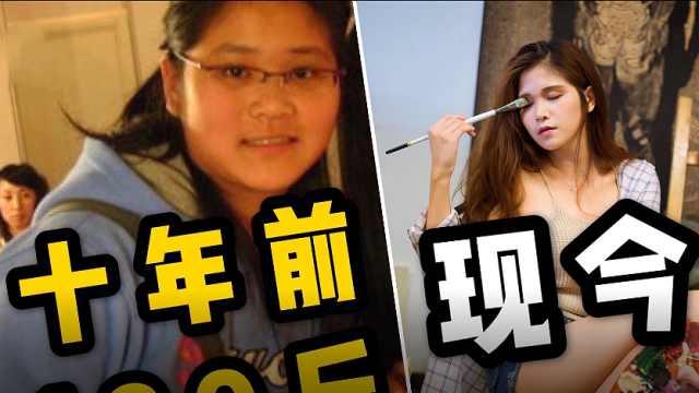 在台湾被霸凌,十年后她在大陆蜕变