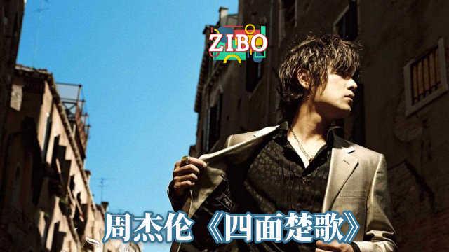 周杰伦《四面楚歌》 | ZIBO