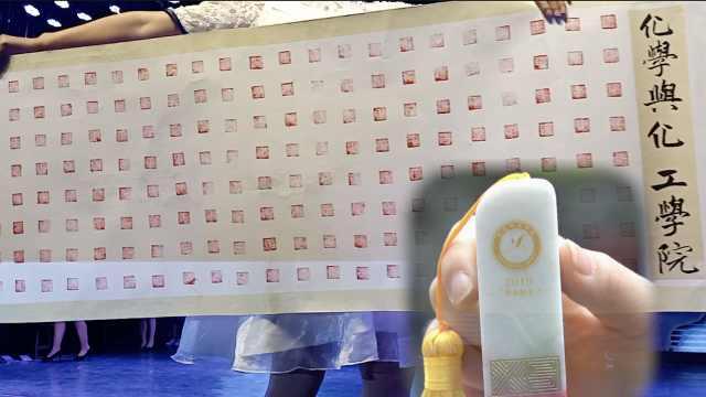4千学生喜提印章,印38米画卷送母校