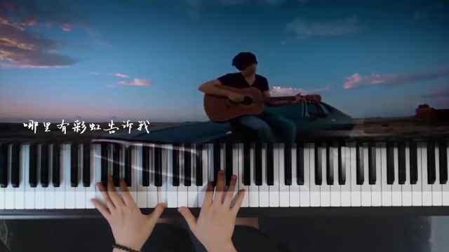 周杰伦《彩虹》钢琴弹唱