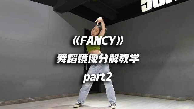 TWICE《FANCY》舞蹈镜像分解教学p2