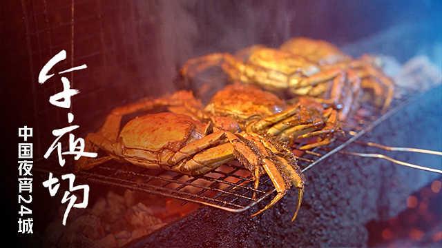 东北烧烤之乡中的独门菜:烤螃蟹