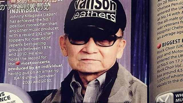 """日本""""男团教父""""喜多川去世"""