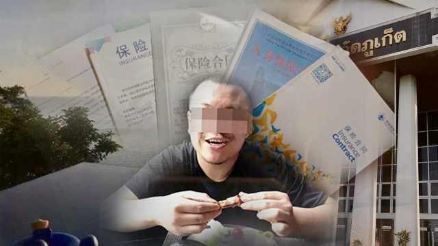 直播:泰国杀妻骗保案,嫌犯上庭自辩