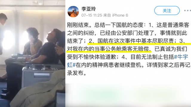 李亚玲:国航称已基本尽责,不赔偿