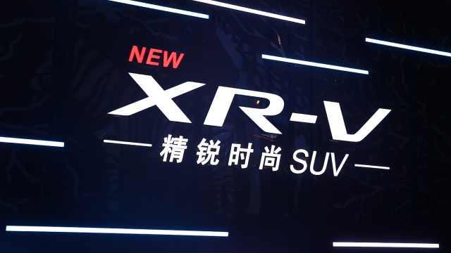 全新XR-V上市,潮味十足!