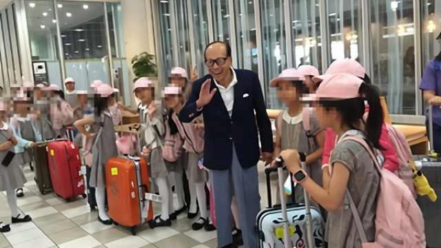 李嘉诚机场偶遇孩子,资助百万经费