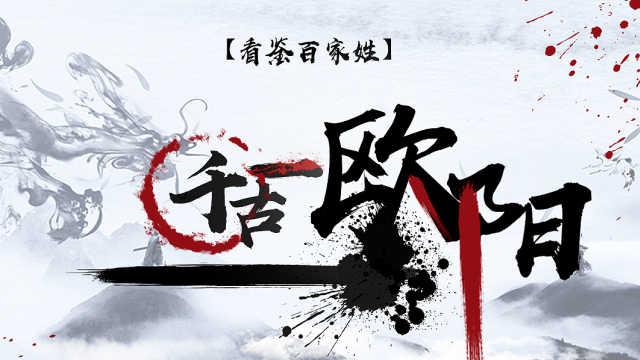 中国第一大复姓!你知道是哪个吗?