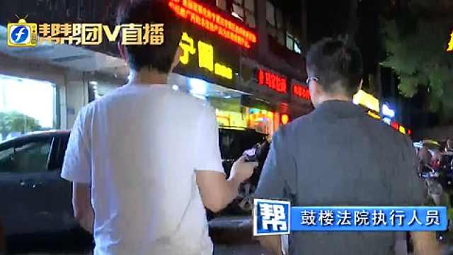 福州鼓楼法院夜间突袭拘传四人